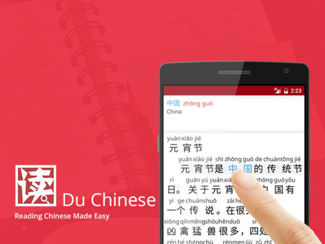 Du Chinese for Android Released | Du Chinese Blog